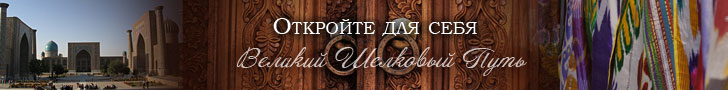 Туры в Узбекистан – Групповые и Индивидуальные Туры в Узбекистане